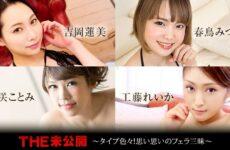 JAV HD The Undisclosed: Various Types! Blow Job Of Your Choice Hasumi Yoshioka, Mitsuki Harutori, Kotomi Yamazaki