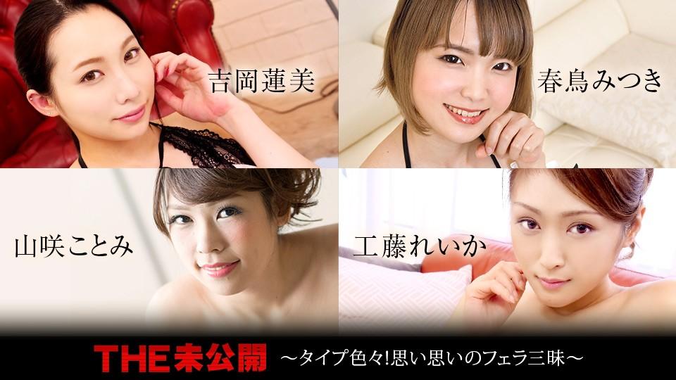 Yang Dirahasiakan: Berbagai Jenis!  Pukulan Pekerjaan Pilihan Anda Hasumi Yoshioka, Mitsuki Harutori, Kotomi Yamazaki