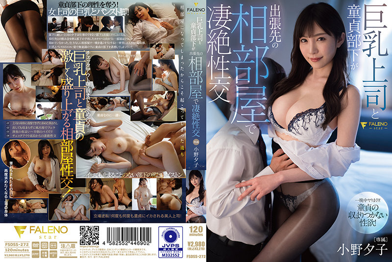 JAV HD FSDSS-272 Big Tits Boss And Virgin Subordinate Have Terrible Sexual Intercourse In A Shared Room On A Business Trip Yuko Ono