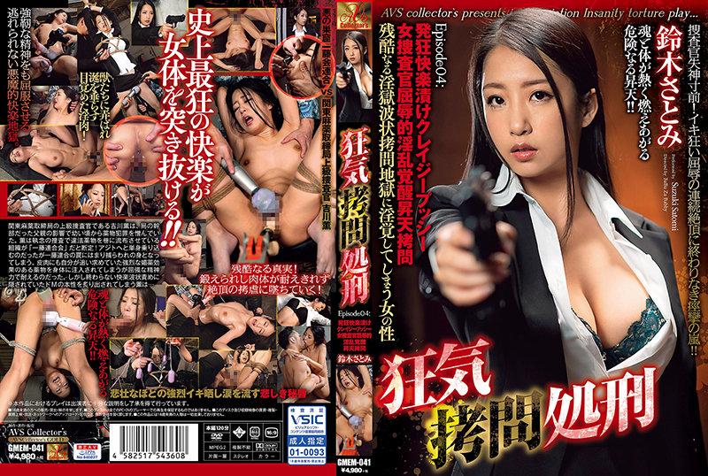GMEM-041 Eksekusi Penyiksaan Kegilaan Episode 04: Penyelidik Wanita yang Memaksakan Kegilaan ~ Suzuki Satomi