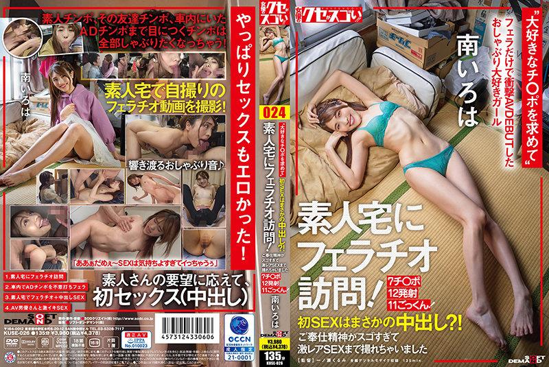 KUSE-026 Kunjungi Rumah Seorang Amatir Untuk Blowjob Mencari Ji Po Favoritnya!  Apakah Seks Pertama Sebuah Vagina Cum Shot?  !!