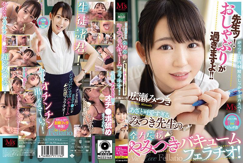 MVSD-477 Guru!  Dot sudah berakhir!  Azato Too Cute Dukungan Terbaik Mitsuki-sensei Vacuum Blowjob Adiktif!  Mitsuki Hirose