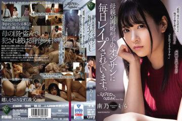 JAV HD RBK-021 Every Day, My Mother's Remarriage Partner, Ojisan, Replies. Minamino Sora