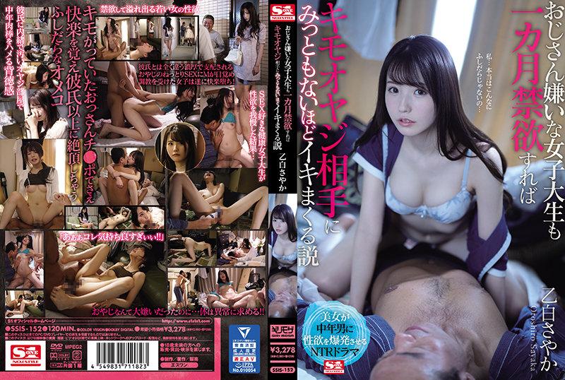 JAV HD SSIS-152 Sayaka Otoshiro, A Female College Student Who Dislikes Uncles