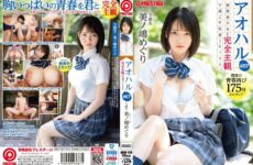 JAV HD ABW-139 Aoharu Sex Spring 3SEX To Spend With A Uniform Beautiful Girl Completely Subjectively. # 07 Experience All The Sweet And Sour Youth Graffiti With Sex From Your Point Of View 175 Minutes