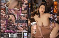 JAV HD ATID-477 Beautician Mako Oda Who Became A Prisoner Of The Black Snake