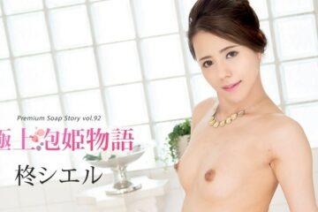JAV HD The Story Of Luxury Spa Lady, Vol.92 Ciel Hiiragi