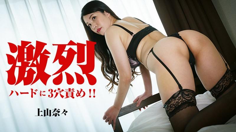 JAV HD Extreme Three Hole Fuck!! – Nana Kamiyama