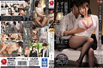 JAV HD JUL-694 Ema Kishi, A Shared Room With A Female Boss Who Has Been Longing For A Business Hotel On A Business Trip