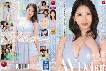 "JAV HD JUL-712 ""It's Not Takamine's Flower ..."" 8 Heads, Hakata Beauty, Full-time Housewife Without Title Yuka Aota 30 Years Old AV Debut"