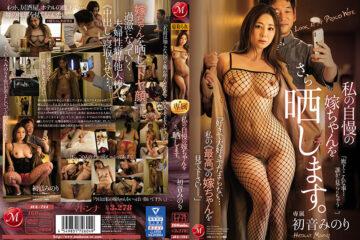 JAV HD JUL-724 I Will Expose My Proud Bride. Hatsune Minori