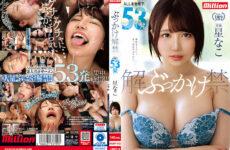 JAV HD MKMP-413 Bukkake Ban ALL Real Sperm 53 Shots Nako Hoshi