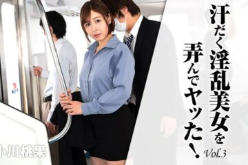 JAV HD Toying With Sweaty Hot Chick! Vol.3 – Momoka Ogawa