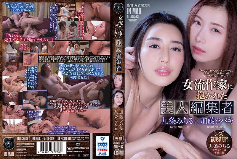 (Uncensored Bocor) ATID-482 Editor Cantik Dipeluk Oleh Penulis Wanita Michiru Kujo Kato Tsubaki