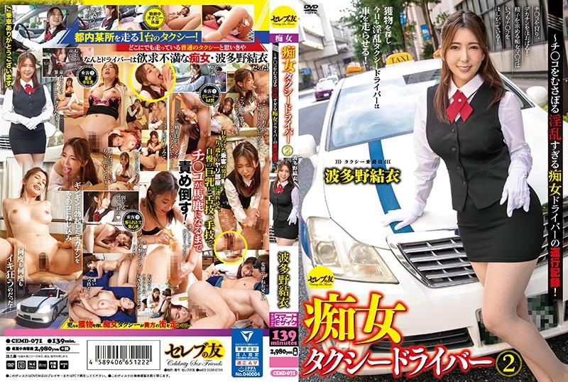 CEMD-071 Supir Taksi Pelacur 2 Yui Hatano-Rekaman Operasi Pengemudi Pelacur yang Terlalu Terangsang Yang Melahap Ji !
