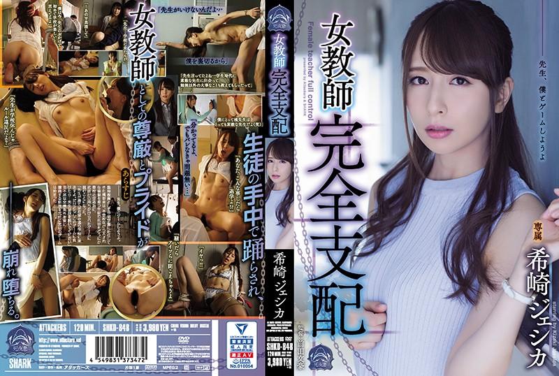 JAV HD (English Subtitles) SHKD-848 Female Teacher Full Control Jessica Kizaki