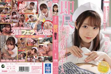 JAV HD IPX-739 24-hour Oral Ejaculation Is OK With A Mobile Nurse Call! Immediate Scale Super Favorite Pacifier Slut Nurse Futaba Emma