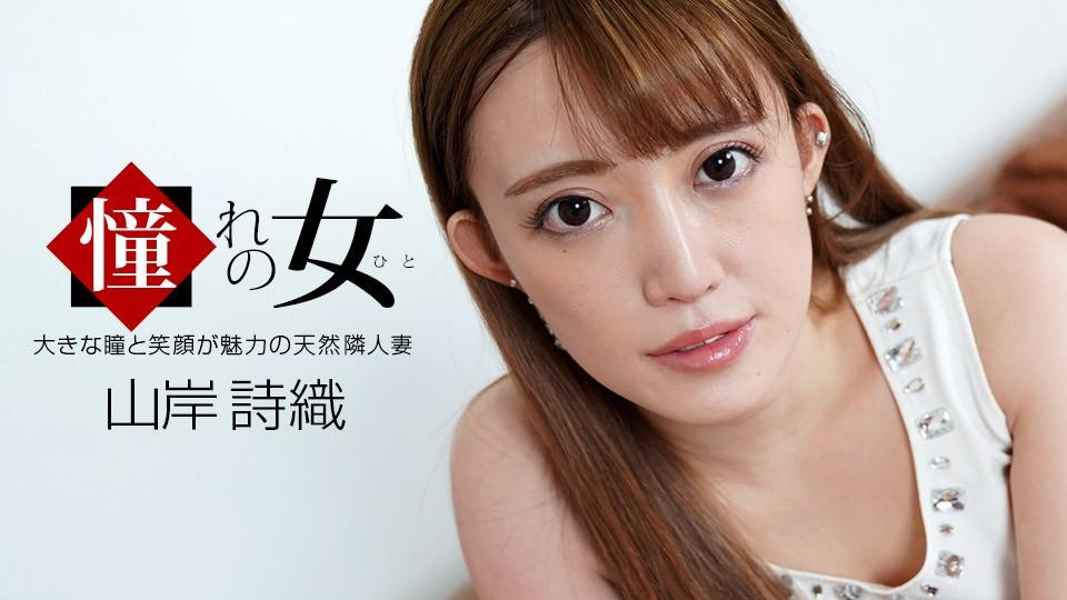 JAV HD Long For a Beautiful Wife - Shiori Yamagishi