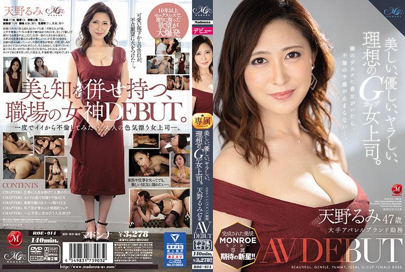 ROE-014 Bos Wanita G-cup yang Cantik, Lembut, Lezat, Preferrred.  Bekerja untuk Merek Pakaian Utama Rumi Amano AV DEBUT