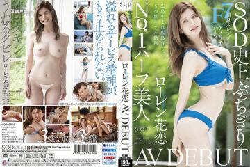JAV HD STARS-437 Lauren Hanakoi AV DEBUT