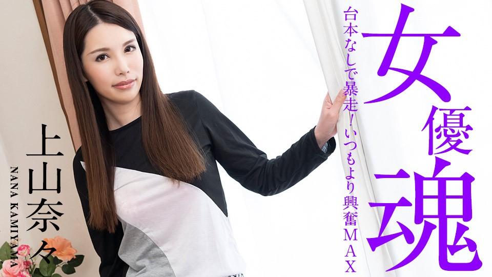 JAV HD The Soul Of Actress ~ No Script More Excitement Than Usual - Nana Kamiyama