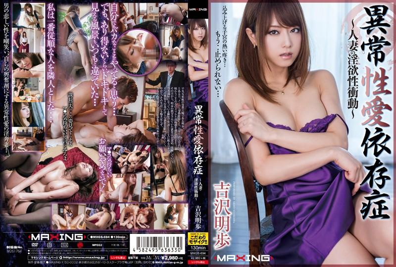 (Uncensored Bocor) MXGS-694 Nafsu Impuls – Akiho Yoshizawa Dari Kecanduan Cinta Seksual Irregular – Menikah