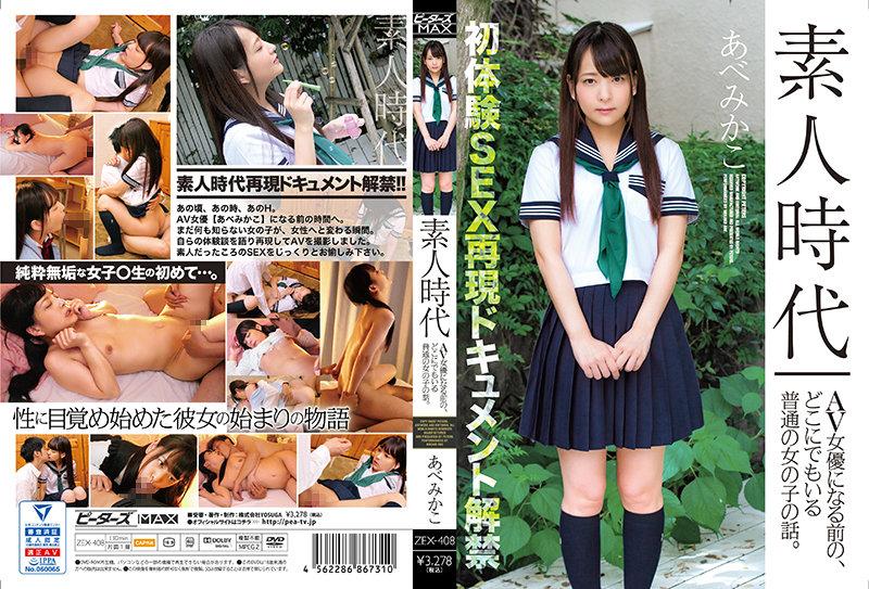 ZEX-408 Kisah Seorang Gadis Biasa Yang Ada Di Mana-Mana Sebelum Menjadi Aktris AV Di Masa Amatirnya.  Abe Mikako